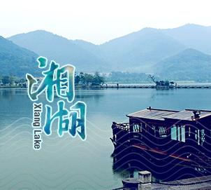 湘湖国家旅游度假区