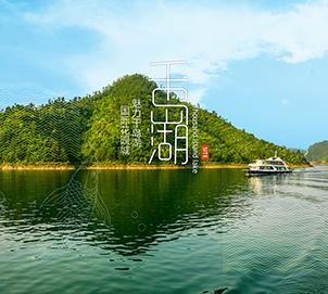 浙江杭州千岛湖