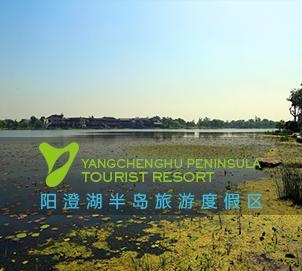 阳澄湖半岛国家旅游度假区