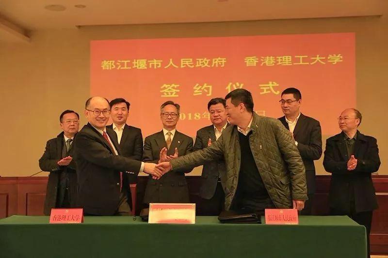 都江堰市携手香港理工大学 共建国际生态旅游名城