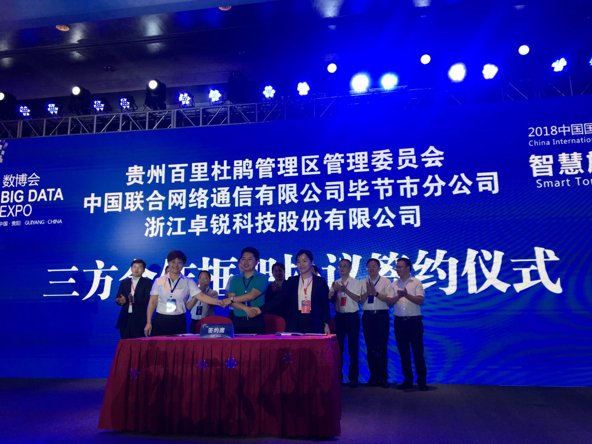 卓锐科技协办的2018中国国际大数据产业博览会毕节分论坛顺利召开