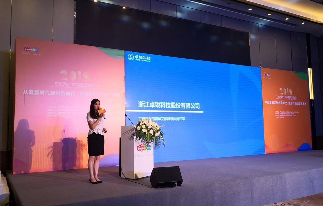 2018广东旅游产业投融资对接会成功举办