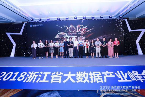 卓锐科技作为准独角兽企业受邀参加浙江省大数据峰会并获奖