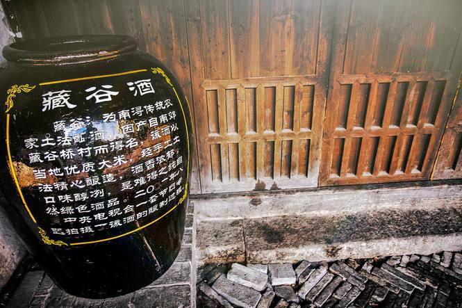 南浔藏谷酒