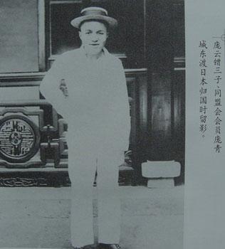 庞青城(1875—1945)