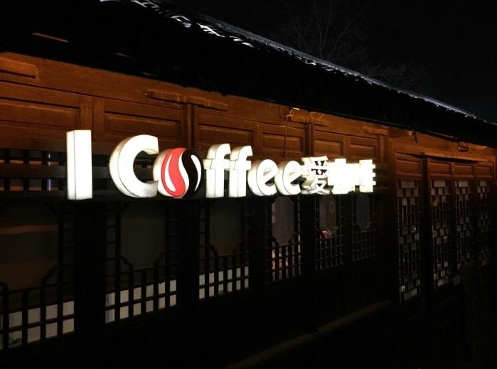 I Coffee爱咖啡