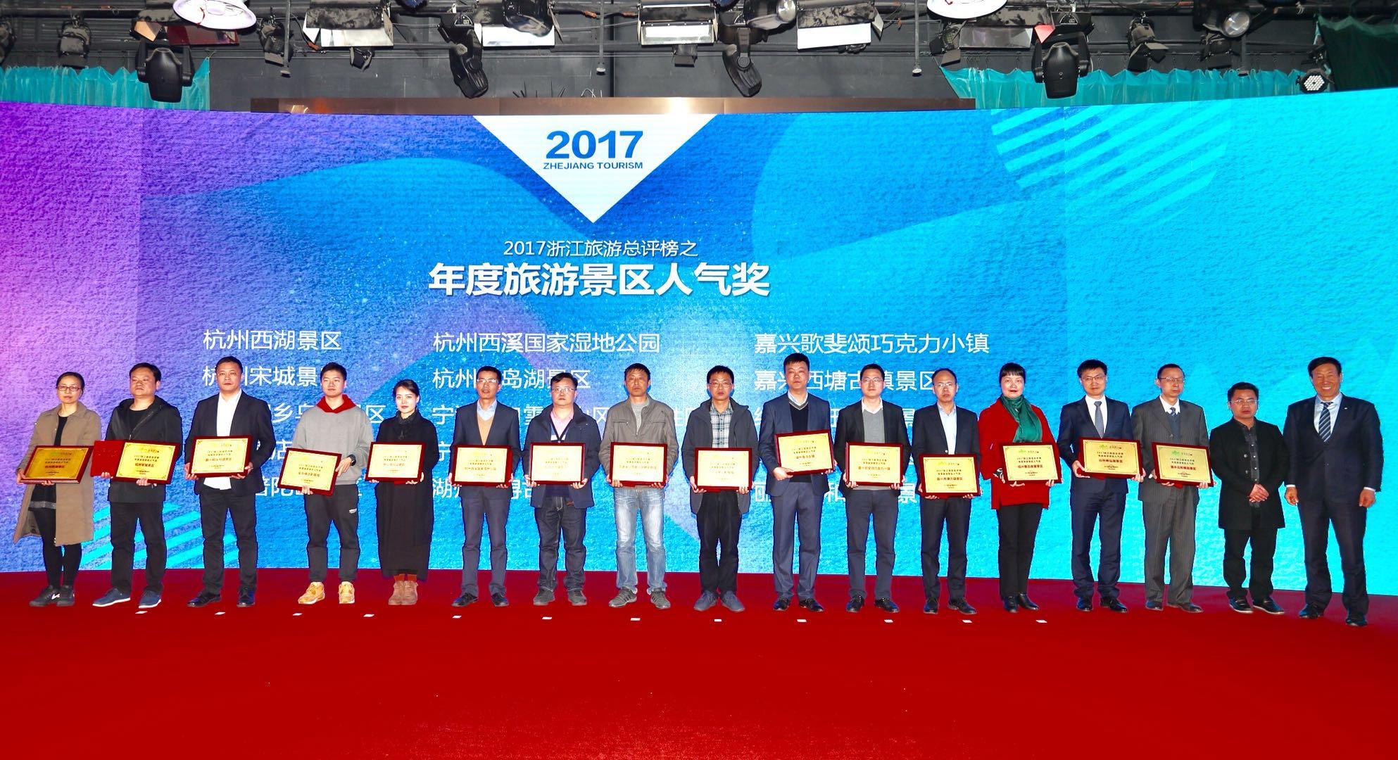 """南浔古镇荣获""""2017浙江旅游总评榜年度旅游景区人气奖"""""""