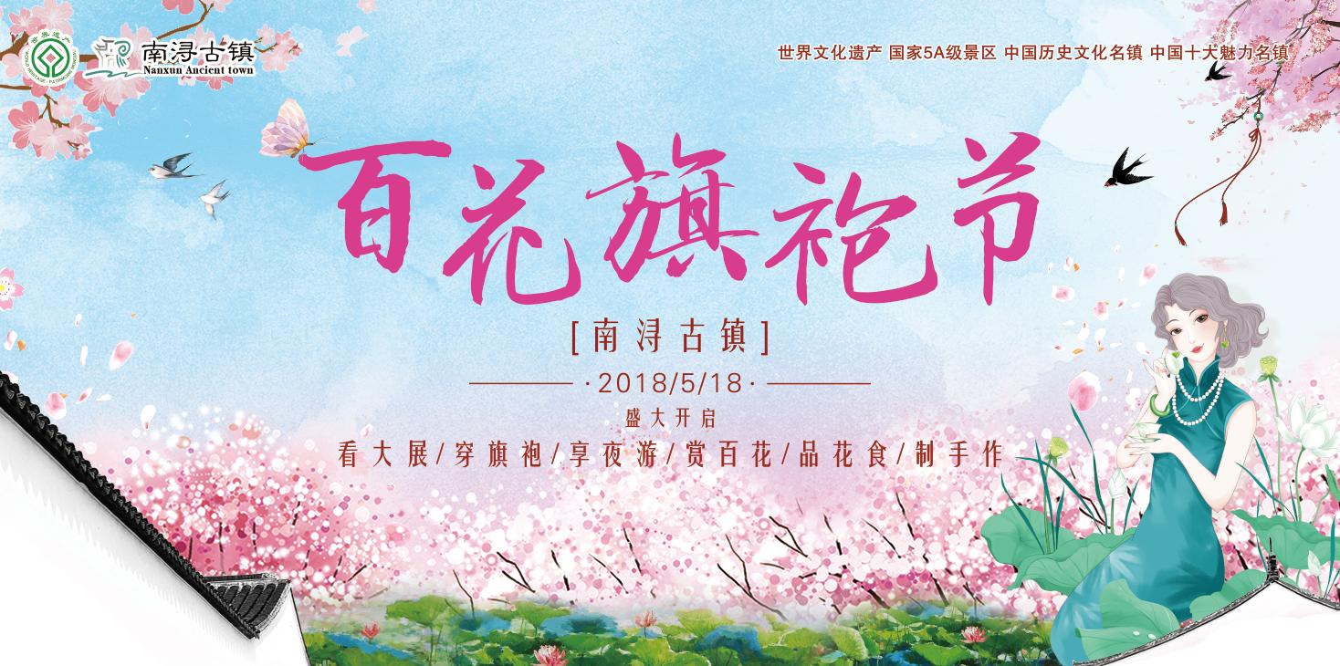 【浔·讯】南浔古镇开启百花旗袍节:流光溢彩里的江南梦